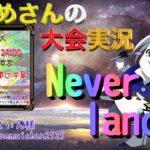 【荒野行動】 第10回 Neverland杯【大会実況】