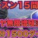 【荒野行動】最新ダイヤ無限増殖法!1分1500ダイヤの神効率!見なきゃ損!