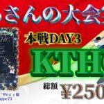 【荒野行動】12月度 KTHC DAY3【大会実況】