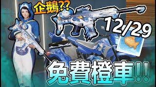 【荒野行動】12/29更新!!企鵝系列!!免費送橙色車&橙色槍皮!!企鵝套裝!!福利活動~~~