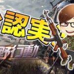 【荒野行動】日本1目指して荒野PEAK戦!!
