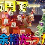【荒野行動】クリスマスガチャは1万円で余裕勝利だったわwwwwwwwwwゴミです