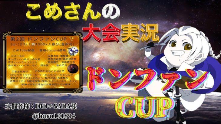 【荒野行動】 第2回 ドンファンCUP【大会実況】