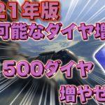 【荒野行動】2021年現状可能なダイヤ無限増殖法について解説!1分1500ダイヤ増やせる!
