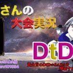 【荒野行動】第25回 DtD杯【大会実況】