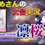 【荒野行動】 第48回 凛桜杯【大会実況】