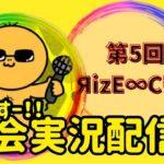 【荒野行動】大会実況!第5回 ЯizE∞CUP!ライブ配信中