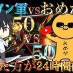 【荒野行動】50VS50!勝ったら24時間配信!【コラボ配信】ライブ配信中
