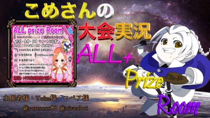【荒野行動】 第51回 ALL+ Prize Room【大会実況】