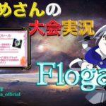 【荒野行動】第6回 Floga杯【大会実況】