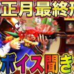 【荒野行動】AK正月の除夜の鐘の撃破ボイスを聞く為に値切り無しで1万円で購入した結果