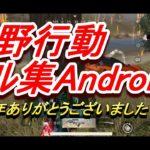 【荒野行動キル集】Android勢/ショットガン1位/ゆるーく楽しくやってます/来年はバグが減りますように(ハルチャンネル)