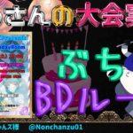 【荒野行動】ぶちゅ BIRTHDAY ROOM【大会実況】