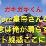 【荒野行動】Core皇帝さんのチート疑惑を完全な形で晴らします