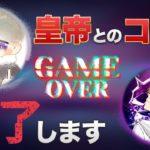 【荒野行動】Core皇帝とのコンビは終了します。
