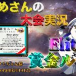 【荒野行動】 Elite賞金ルーム【大会実況】