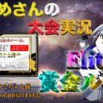 【荒野行動】Elite賞金ルーム【大会実況】