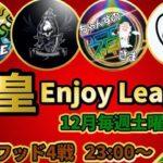 【荒野行動】四皇 Enjoy League【Day4最終戦】実況!!【遅延あり】850