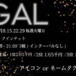 【荒野行動】GAL Day4【実況配信】GB鯖