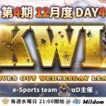 【荒野行動】KWL 本戦 12月度 DAY4 開幕