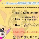 """【荒野行動】""""Kaiserお世話になりました杯""""クインテット高額賞金ルーム実況!!【遅延あり】849"""