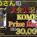【荒野行動】 Kome Prize Room【大会実況】