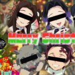 【MAD】鬼滅の刃の声真似主たち × サンドキャニオンではちゃめちゃMerry Christmas!!【胡蝶三姉妹 vs かまぼこ隊】