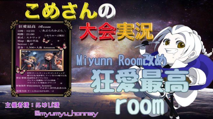 【荒野行動】Miyunn Room改め狂愛最高 Room【大会実況】