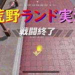 【PC版荒野行動】(実況ナリ荒野)パート2 連続ドン勝いけるかな?