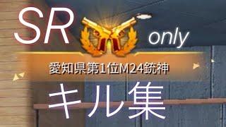 【荒野行動】SR only キル集【でで君】