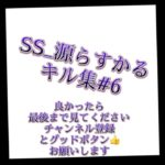 【荒野行動】SS_源らすかるキル集#6
