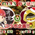 【荒野行動】消音&gegeじぃクリスマスコラボ 実況:gege 天廻消音 よだじぃ