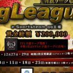 【荒野行動】ggLeague予選Dブロック 1月度 実況:gege    主催:e-Sports team gg gege