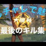 【荒野行動】iPhone勢魔王生のキル集