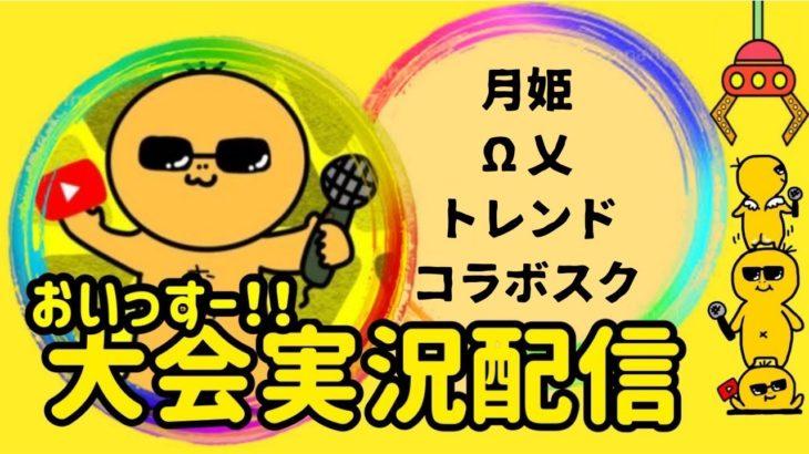 【荒野行動】大会実況!月姫×Ω×トレンドコラボスク!ライブ配信中