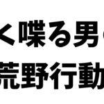 【荒野行動】よし!荒野のランクマッチに参戦するか!!