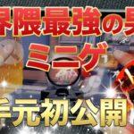 【荒野行動】界隈最強の男、ミニ毛の手元を初公開!