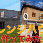 【荒野行動】界隈初!?マイトピアでオレンジハウス作った