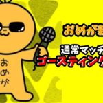 【荒野行動】ゴースティング参加型!東京マップ!ライブ配信中