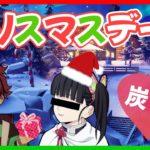【鬼滅の刃】炭治郎とカナヲでクリスマスデートしたら相変わらず、炭治郎がクズだったwww【炭カナ】【声真似】【フォートナイト】