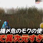 【荒野行動】芝刈り機〆危のゴキブリ生命力で奇跡のガチキャリー!?