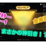 【荒野行動】ガチャ まさかの神引き!?