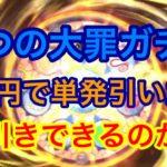 【荒野行動】七つの大罪ガチャ!!1万円をオール単発で引いたら神引き出来るのか!?検証してみました!!