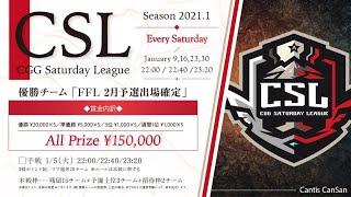 【荒野行動】1月度 CSL Day3