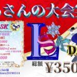 【荒野行動】1月度 LSK DAY1【大会実況】