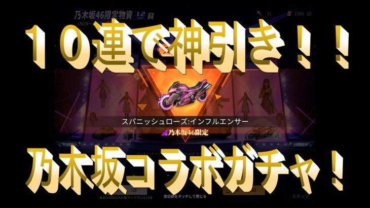 「荒野行動実況」乃木坂コラボガチャでまさかの10連で当たった!