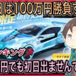 【荒野行動】出るまで100万円だって使います