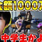【荒野行動】「お年玉●●●万円」小学生で1000万課金してたキッズがお坊ちゃますぎたwww