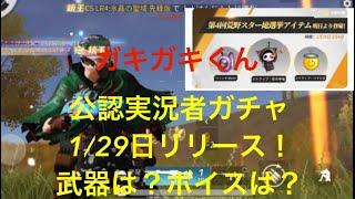 【荒野行動】第四回公認実況者ガチャ1/29リリース!どの武器?ボイスは?お話します。まろ 芝刈り機〆危 こまトル