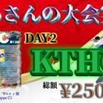 【荒野行動】第13回 KTHC DAY2【大会実況】